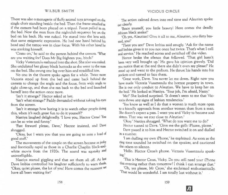 Иллюстрация 1 из 8 для Vicious Circle - Wilbur Smith | Лабиринт - книги. Источник: Лабиринт