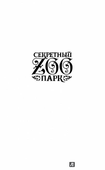 Иллюстрация 1 из 28 для Загадки и подсказки - Брайан Чик | Лабиринт - книги. Источник: Лабиринт