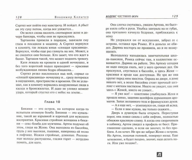 Иллюстрация 1 из 7 для Кодекс честного вора - Владимир Колычев   Лабиринт - книги. Источник: Лабиринт