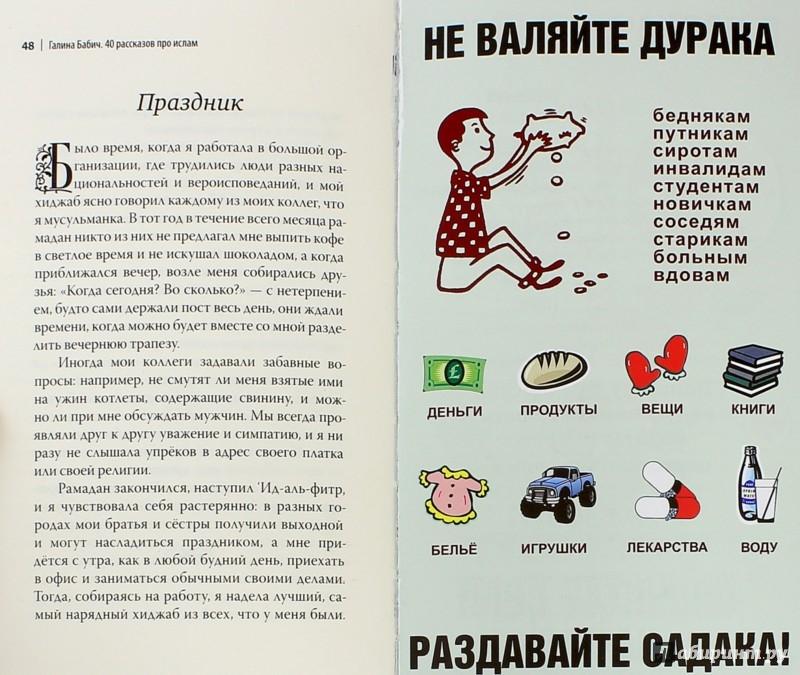 Иллюстрация 1 из 5 для 40 рассказов про ислам - Галина Бабич | Лабиринт - книги. Источник: Лабиринт