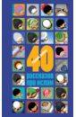 Бабич Галина 40 рассказов про ислам бабич галина 40 рассказов про ислам