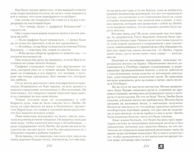Иллюстрация 1 из 6 для Собрание сочинений. В 4-х томах - Сельма Лагерлеф | Лабиринт - книги. Источник: Лабиринт