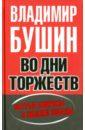 Бушин Владимир Сергеевич Во дни торжеств и бед народных. Острые вопросы в юбилей Победы