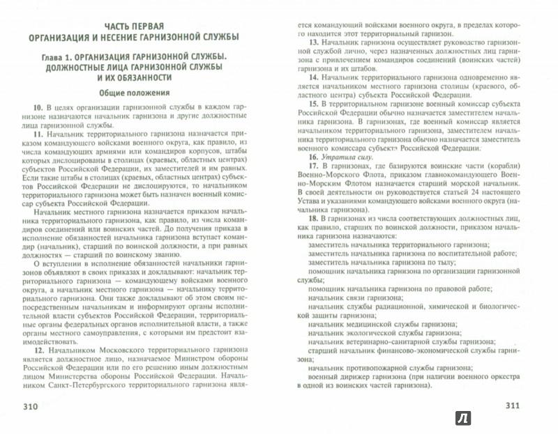 Иллюстрация 1 из 10 для Общевоинские уставы Вооруженных Сил Российской Федерации | Лабиринт - книги. Источник: Лабиринт