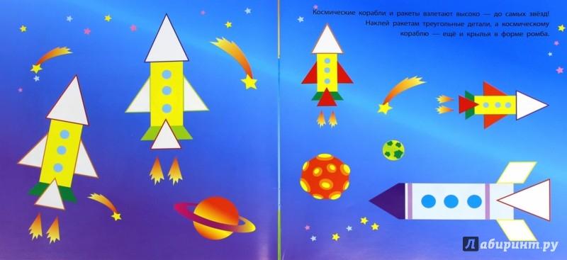 Иллюстрация 1 из 21 для Ромбики и треугольнички - Екатерина Смирнова | Лабиринт - книги. Источник: Лабиринт