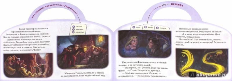 Иллюстрация 1 из 4 для Рапунцель. Сказка в сумочке | Лабиринт - книги. Источник: Лабиринт