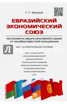 Евразийский экономический союз. Инструменты защиты внутреннего рынка от недобросовестной конкуренции
