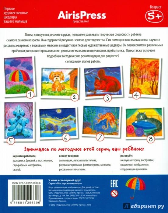 Иллюстрация 1 из 9 для Мастерская малыша. 5+ У меня есть верный друг. Набор основ для детского творчества | Лабиринт - игрушки. Источник: Лабиринт