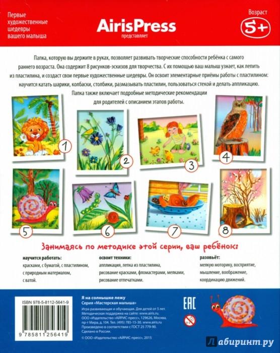 Иллюстрация 1 из 8 для Мастерская малыша. 5+ Я на солнышке лежу. Набор основ для детского творчества | Лабиринт - игрушки. Источник: Лабиринт
