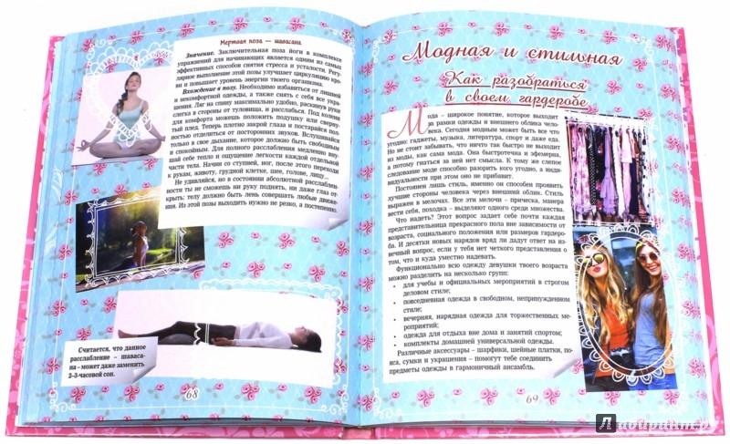 Иллюстрация 1 из 8 для Главная книга будущей леди - Хомич, Елисеева, Вайткене | Лабиринт - книги. Источник: Лабиринт