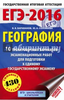 Обложка книги ЕГЭ-16 География. 10 тренировочных вариантов экзаменационных работ
