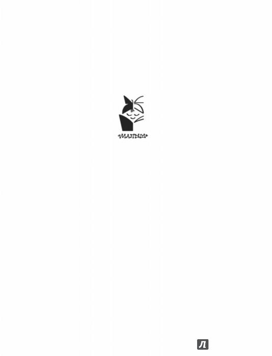 Иллюстрация 1 из 44 для Новогодний подарок. Стихи и сказки к Новому году - Александрова, Барто, Берестов | Лабиринт - книги. Источник: Лабиринт