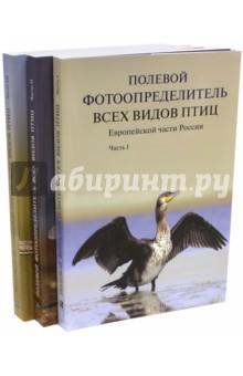 Полевой фотоопределитель птиц европейской части России. В 3-х книгах диляра тасбулатова у кого в россии больше
