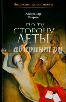 По ту сторону Леты: Энциклопедия смерти
