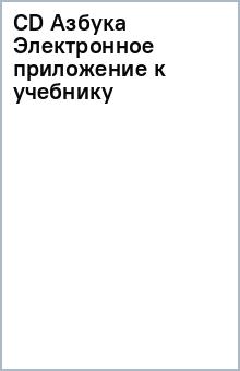 CD Азбука Электронное приложение к учебнику