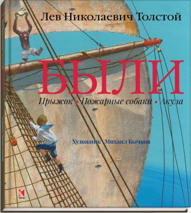 Иллюстрация 1 из 56 для Были - Лев Толстой | Лабиринт - книги. Источник: Лабиринт