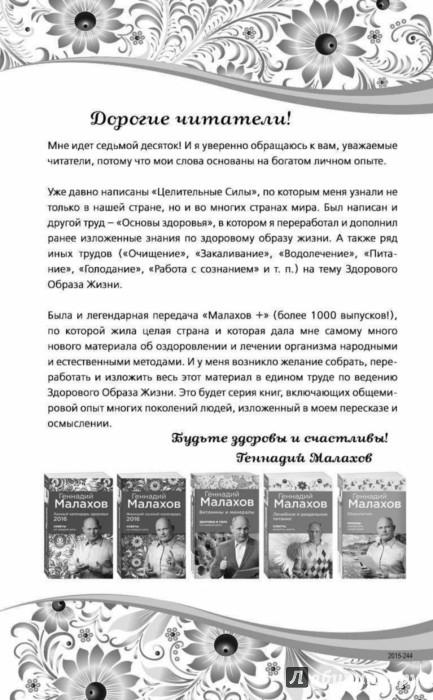 Иллюстрация 1 из 25 для Здоровый позвоночник. Сила и ловкость в любом возрасте - Геннадий Малахов | Лабиринт - книги. Источник: Лабиринт