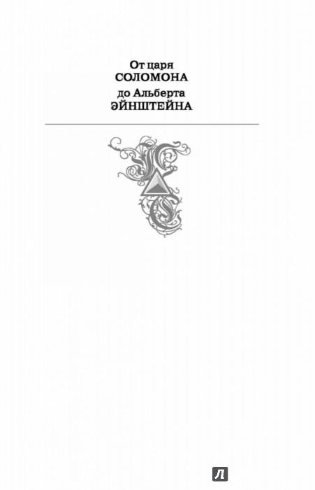Иллюстрация 1 из 23 для Большая книга мудрости и остроумия | Лабиринт - книги. Источник: Лабиринт