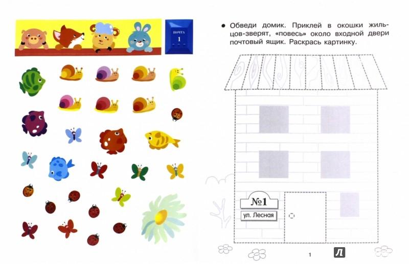 Иллюстрация 1 из 23 для Прописи с наклейками. Развиваем навыки письма - Л. Маврина | Лабиринт - книги. Источник: Лабиринт