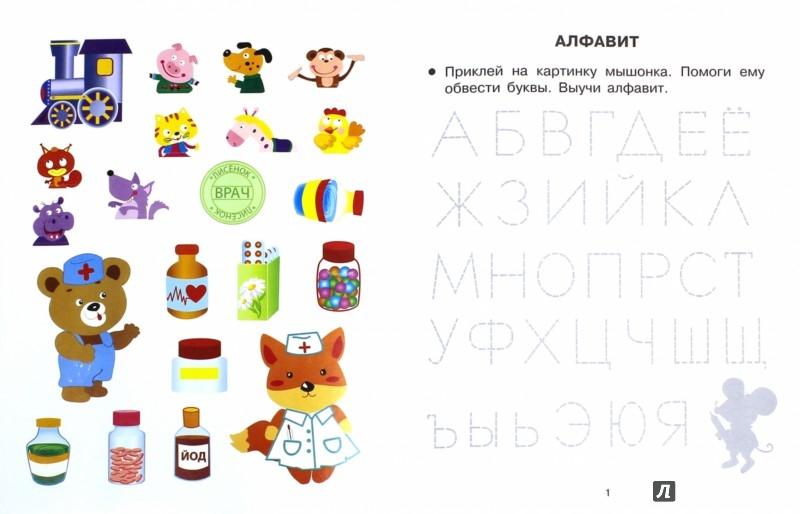 Иллюстрация 1 из 23 для Прописи с наклейками. Учимся писать буквы и цифры - Л. Маврина | Лабиринт - книги. Источник: Лабиринт