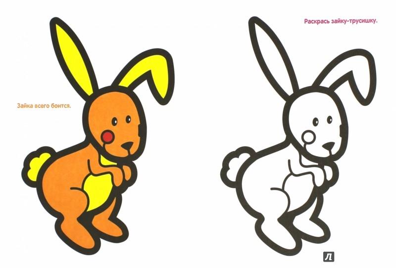 Иллюстрация 1 из 28 для Рисуйте, малыши. Коза. Выпуск 4 | Лабиринт - книги. Источник: Лабиринт