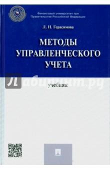 Методы управленческого учета. Учебник отсутствует международный бухгалтерский учет 23 413 2016