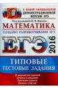 ЕГЭ 2016  Математика. Типовые тестовые задания