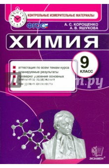 КИМ. Химия. 9 класс. Итоговая аттестация. ФГОС