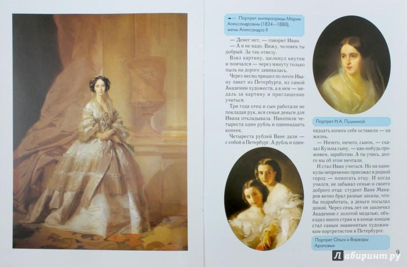 Иллюстрация 1 из 10 для Иван Макаров - Наталия Соломко | Лабиринт - книги. Источник: Лабиринт