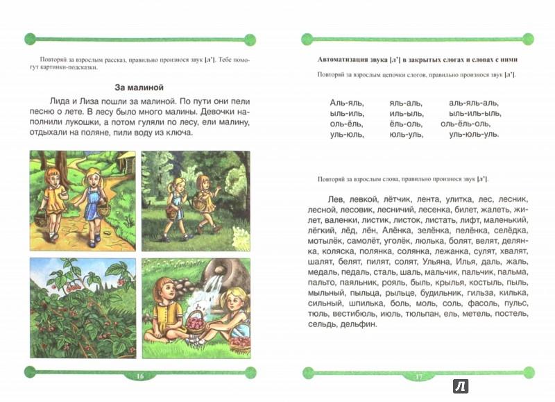 Иллюстрация 1 из 17 для Тетрадь-тренажер для автоматизации произношения и дифференциации звуков [л], [л']. ФГОС - Наталия Нищева | Лабиринт - книги. Источник: Лабиринт