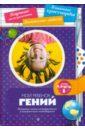 Мой ребенок— гений. Развитие интеллектуального и творческого потенциала, Первушина Елена Владимировна