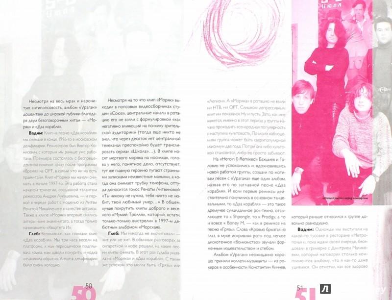 Иллюстрация 1 из 18 для Агата Кристи. Иллюстрированная история группы - Роман Богословский | Лабиринт - книги. Источник: Лабиринт