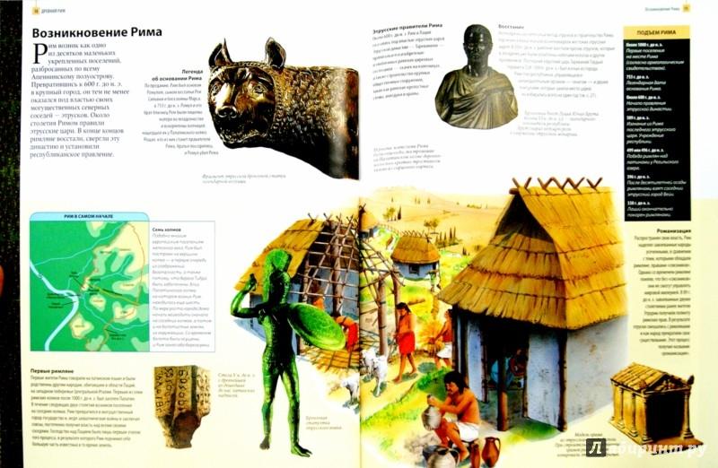 Иллюстрация 1 из 16 для Древний Рим. От первых поселений до поздней империи - Тони Аллен | Лабиринт - книги. Источник: Лабиринт
