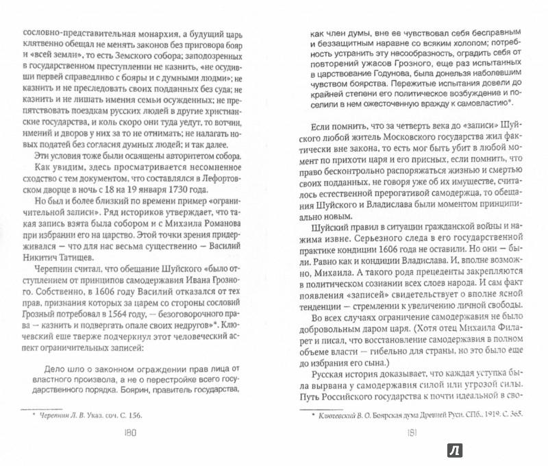 Иллюстрация 1 из 7 для Меж рабством и свободой. Причины исторической катастрофы - Яков Гордин | Лабиринт - книги. Источник: Лабиринт