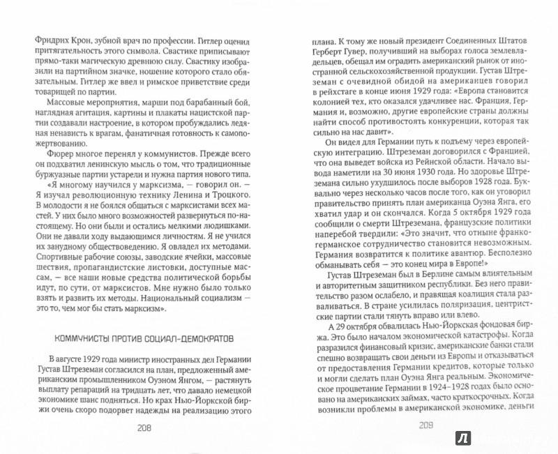 Иллюстрация 1 из 16 для Самая большая тайна фюрера. Власть отравленного ефрейтора - Леонид Млечин | Лабиринт - книги. Источник: Лабиринт