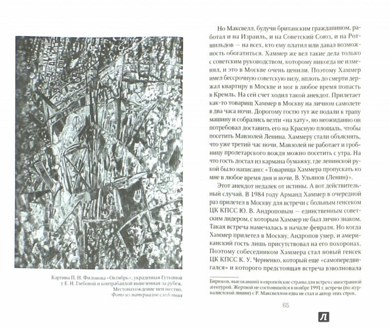 Иллюстрация 1 из 8 для Страсти по Филонову. Сокровища, спасенные для России - Александр Мосякин | Лабиринт - книги. Источник: Лабиринт