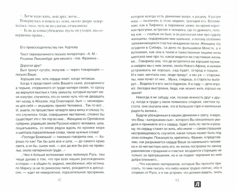 Иллюстрация 1 из 12 для Гибель Столыпина. Кровавый канун апокалипсиса - Юлиан Семенов | Лабиринт - книги. Источник: Лабиринт