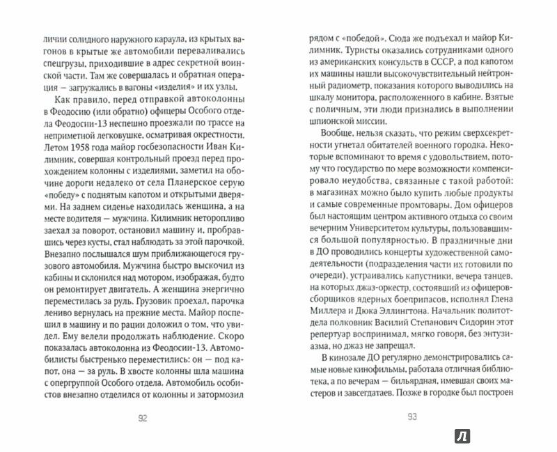 Иллюстрация 1 из 20 для Рассекреченный Крым. От лунодрома до бункеров и ядерных могильников - Максим Хорсун | Лабиринт - книги. Источник: Лабиринт
