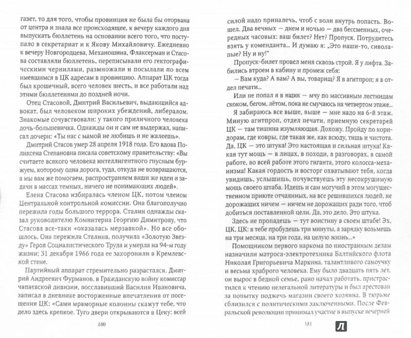 Иллюстрация 1 из 11 для Ленин - Леонид Млечин | Лабиринт - книги. Источник: Лабиринт
