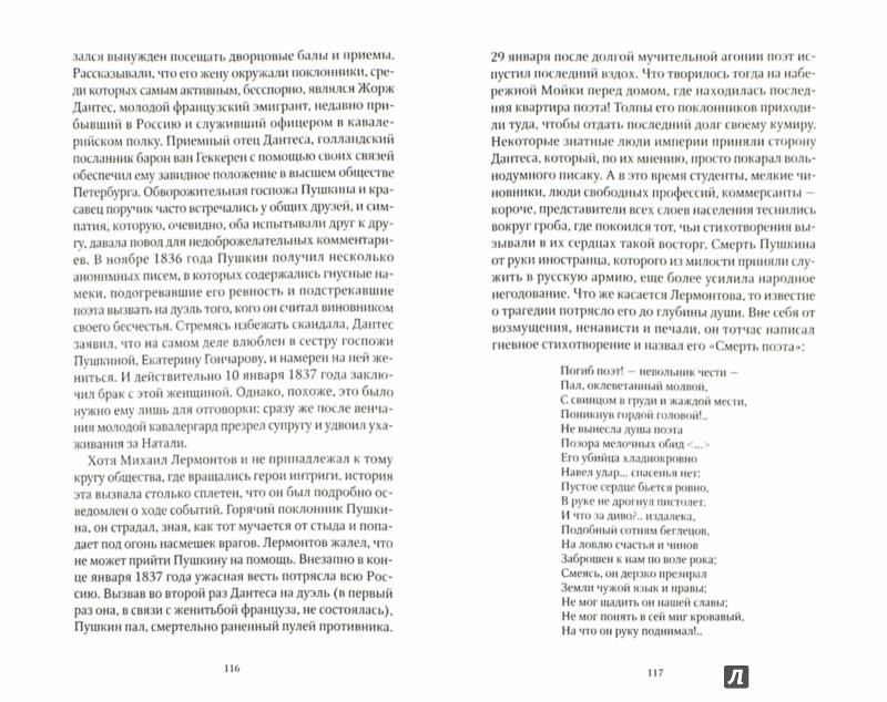 Иллюстрация 1 из 9 для Михаил Лермонтов - Анри Труайя | Лабиринт - книги. Источник: Лабиринт