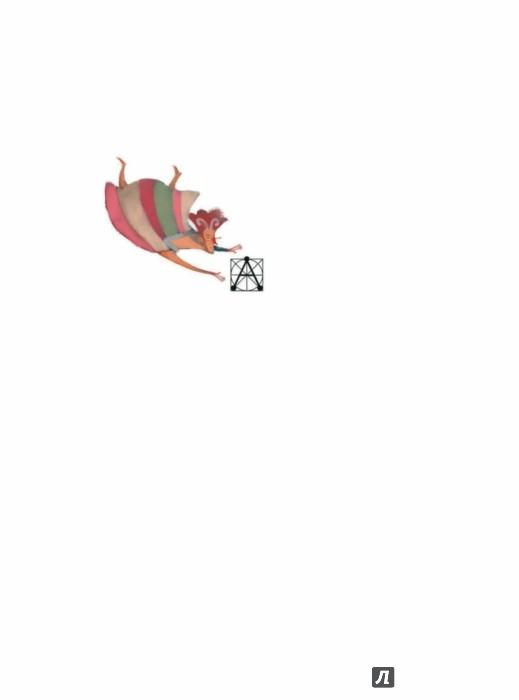 Иллюстрация 1 из 51 для Стихи и сказочные истории. Планета Альфа-Бета - Джанни Родари | Лабиринт - книги. Источник: Лабиринт