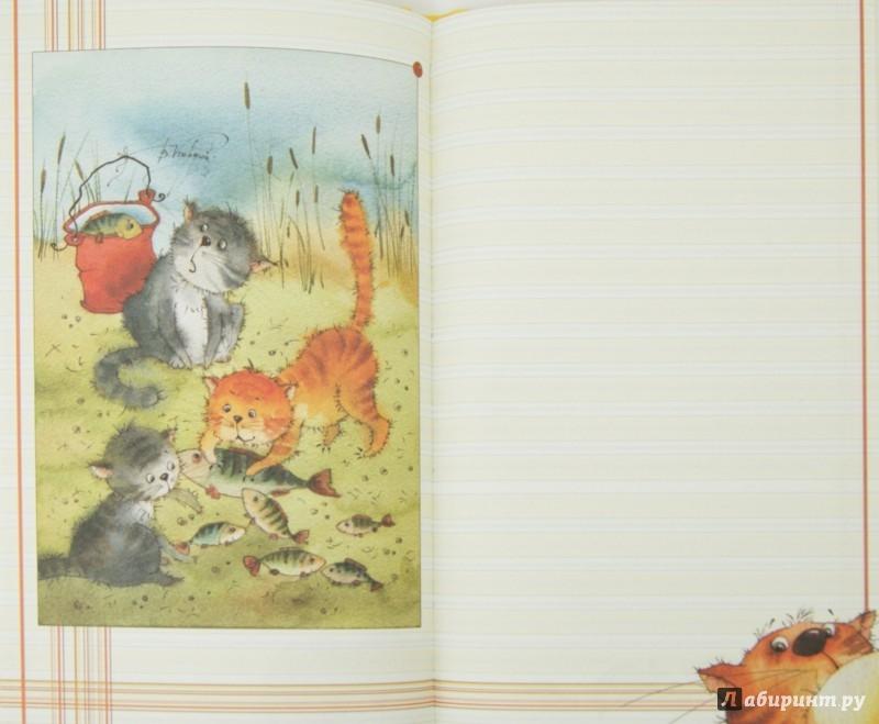 Иллюстрация 1 из 54 для Полосатые записки | Лабиринт - канцтовы. Источник: Лабиринт