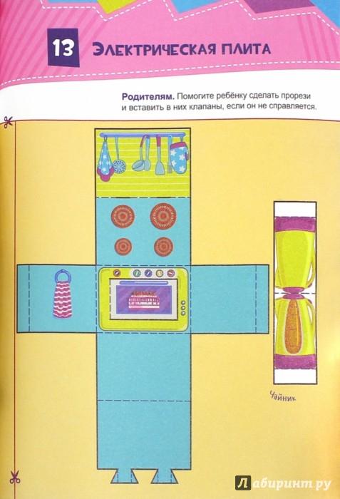 Иллюстрация 1 из 16 для Вырезаем и складываем из бумаги. Дом без клея! 37 объёмных игрушек. ФГОС - Евгения Русинова | Лабиринт - игрушки. Источник: Лабиринт