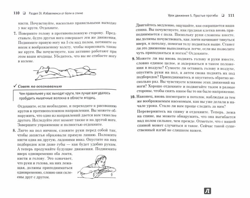 Иллюстрация 1 из 11 для Движение без боли. Легендарная система Фельденкрайза - Фрэнк Уайлдмен | Лабиринт - книги. Источник: Лабиринт