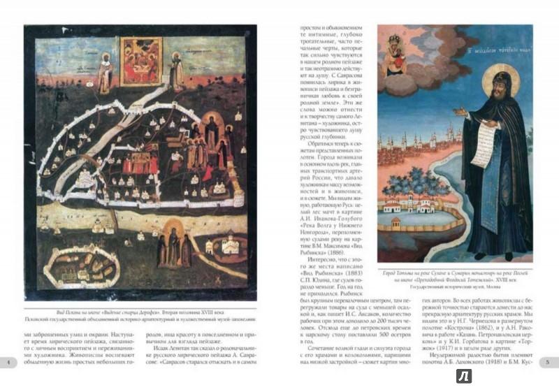Иллюстрация 1 из 8 для Русская провинция. Живопись и графика | Лабиринт - книги. Источник: Лабиринт
