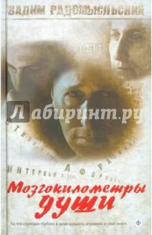 Мозгокилометры души (+CD)