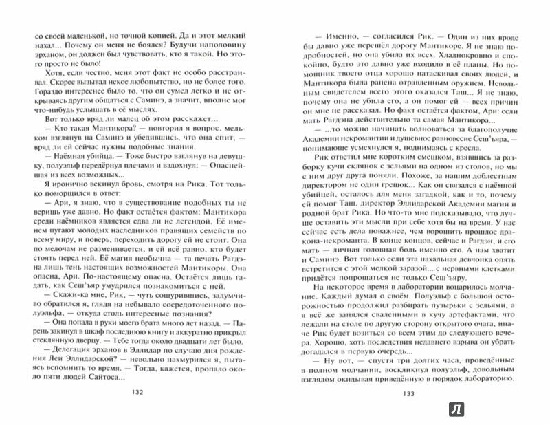Иллюстрация 1 из 18 для Магия безмолвия. Эпизод 1 - Анна Кувайкова | Лабиринт - книги. Источник: Лабиринт