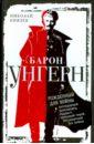 Князев Николай Николаевич Барон Унгерн. Рожденный для войны