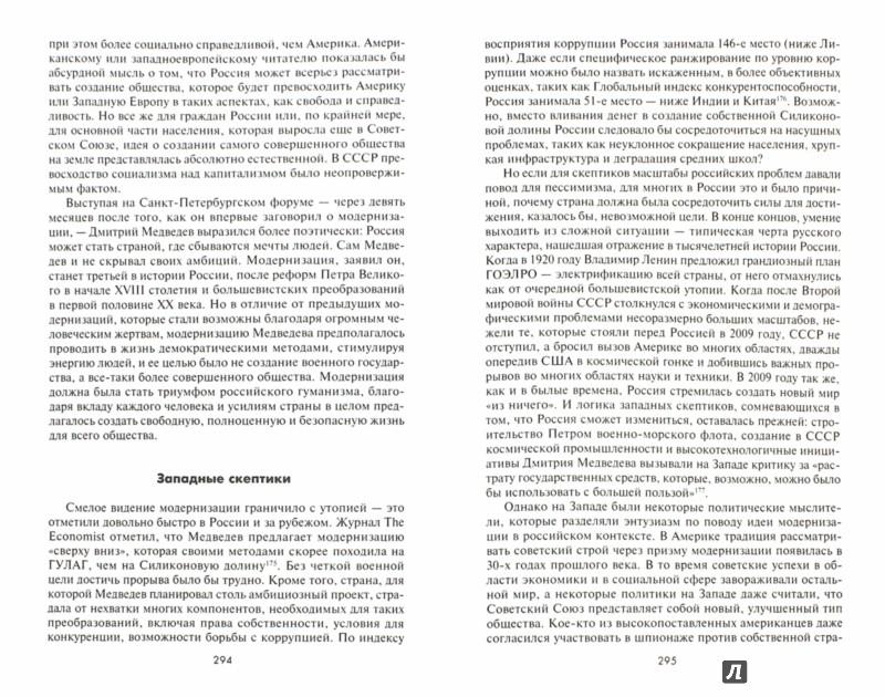 Иллюстрация 1 из 5 для Россия переворачивает страницу. 2007-2014 - Дмитрий Елькин | Лабиринт - книги. Источник: Лабиринт