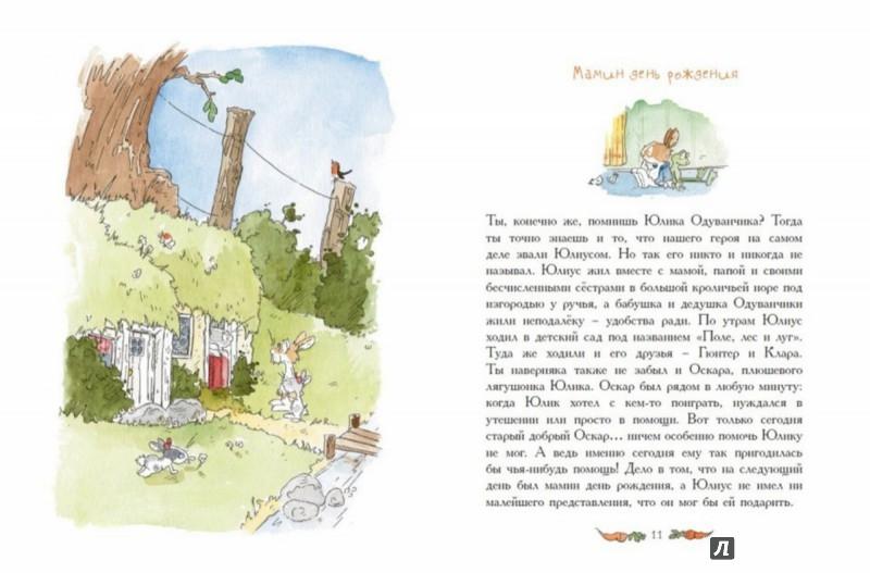 Иллюстрация 1 из 43 для Юлиус Одуванчик, друг на все времена - Андреас Шмахтл | Лабиринт - книги. Источник: Лабиринт